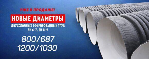 gofrirovannye_truby_fd_plast_novost